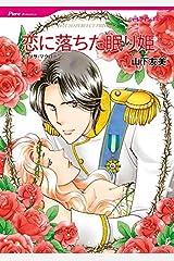 恋に落ちた眠り姫(カラー版) (ハーレクインコミックス) Kindle版