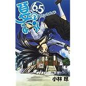 夏のあらし! コミックガイド6.5 (Guide book)