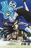 夏のあらし! コミックガイド / スクウェア・エニックス のシリーズ情報を見る