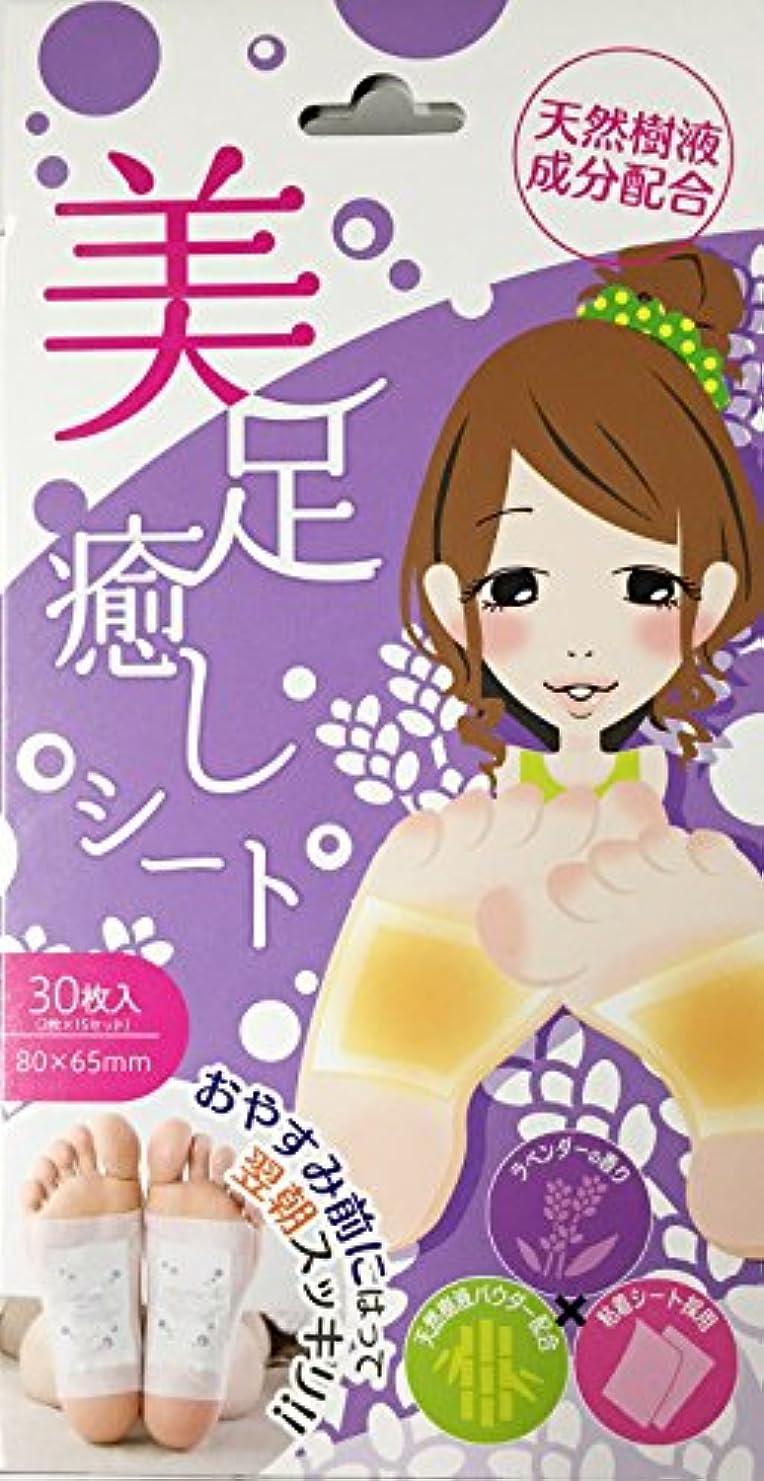 委任サイトライン利益日本製 美足癒しシート 天然樹液成分配合 ラベンダーの香り