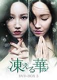 凍える華 DVD-BOX3 -