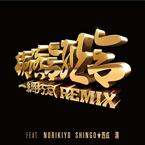 一網打尽 REMIX feat. NORIKIYO, SHI...