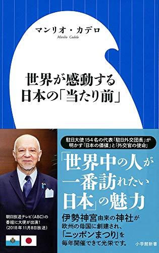 世界が感動する日本の「当たり前」 (小学館新書)