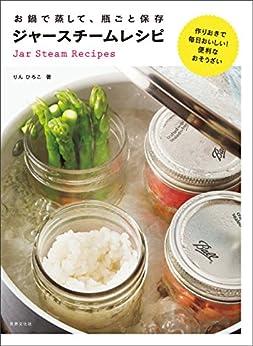 [りん ひろこ]のお鍋で蒸して、瓶ごと保存 ジャースチームレシピ 作りおきで毎日おいしい!便利なおそうざい