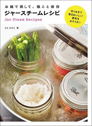 瓶を煮沸消毒する手順7|瓶を使用する保存食レシピ4