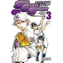 SAND STORM SLUGGER 3 (少年チャンピオン・コミックス)