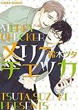 メリーチェッカ(キャラコミックス)