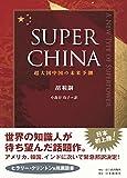 SUPER CHINA―超大国中国の未来予測