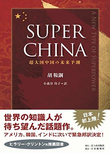 SUPER CHINA―超大国中国の未来予測の詳細を見る