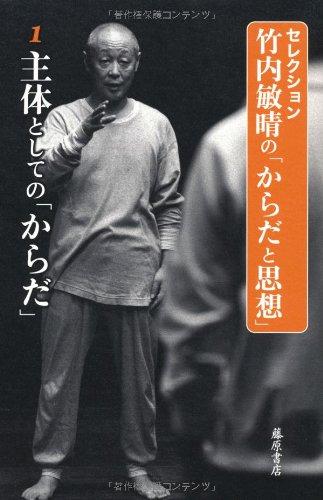 主体としての「からだ」 (第1巻) (〈セレクション・竹内敏晴の「からだと思想」〉(全4巻))