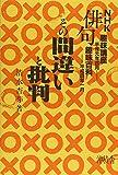 NHK俳句その間違いと批判