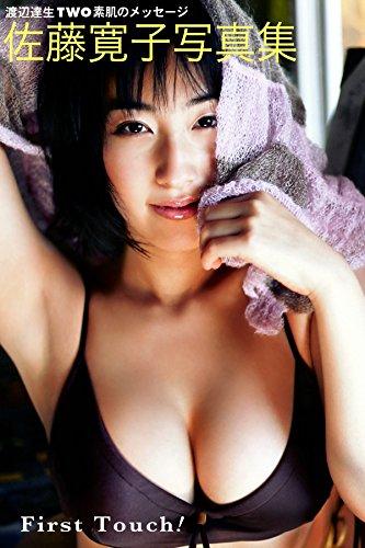 佐藤寛子写真集 ~First Touch! 渡辺達生 TWO素肌のメッセージ