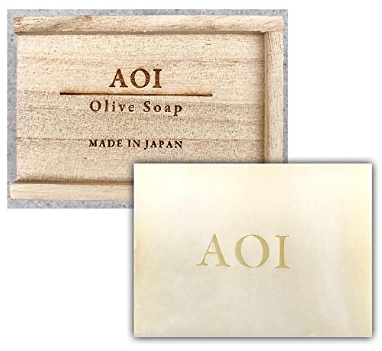 撤回する浴室順番AOI Cosmetics オリーブソープ(桐箱入り)