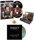 【Amazon.co.jp限定】バイオハザード:ザ・ファイナル 4K ULTRA HD & ブルーレイセット (初回生産限定)(特典Blu-rayディスク付) [4K ULTRA HD + Blu-ray]