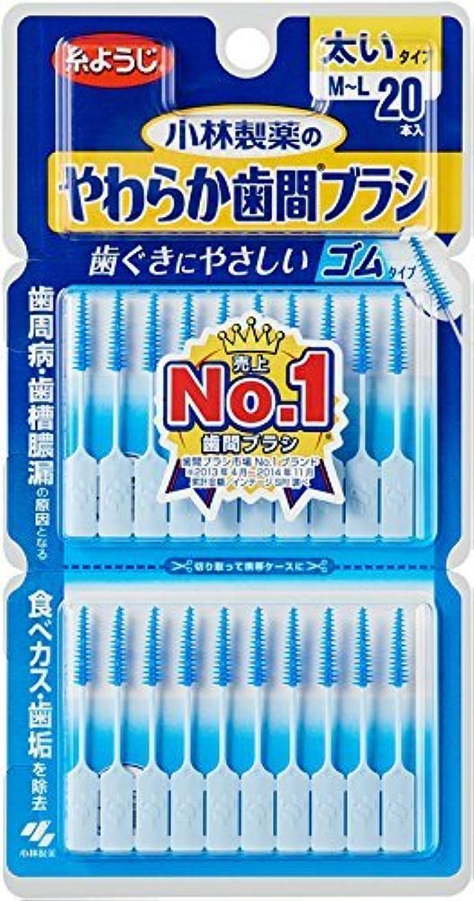 バンケット本質的にノート小林製薬 やわらか歯間ブラシM-Lサイズ 20本入 [ヘルスケア&ケア用品]