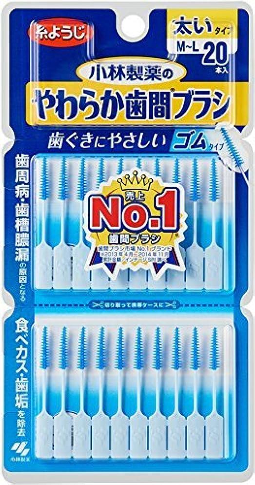 有効なクラウンライター小林製薬 やわらか歯間ブラシM-Lサイズ 20本入 [ヘルスケア&ケア用品]