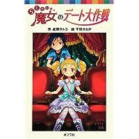 らくだい魔女のデート大作戦 (ポプラポケット文庫 児童文学・上級〜)