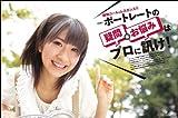 フォトテクニックデジタル 2011年 06月号 [雑誌] 画像