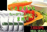 """大麦若葉粉末業務用""""超""""お得パック2kg入7,693円"""