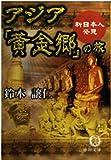 アジア「黄金郷」の旅―新日本人発見 (徳間文庫)