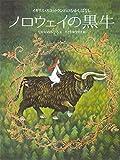ノロウェイの黒牛 -イギリス・スコットランドのむかしばなし (世界のむかしばなし絵本)