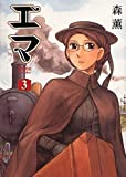 コミックス / 森薫 のシリーズ情報を見る