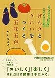げんきときれいをつくる五味五色 (日経ビジネス人文庫) 画像