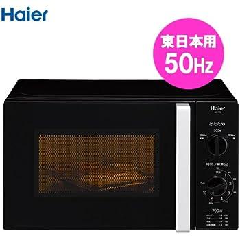 ハイアール 電子レンジ【東日本・50Hz専用】17L ブラックHaier JM-17E-50(K)