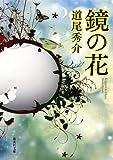 読書日記6 『鏡の花』