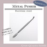 【ジェルネイル】キューティクルプッシャー〈 ステンレス製 〉全長133mm