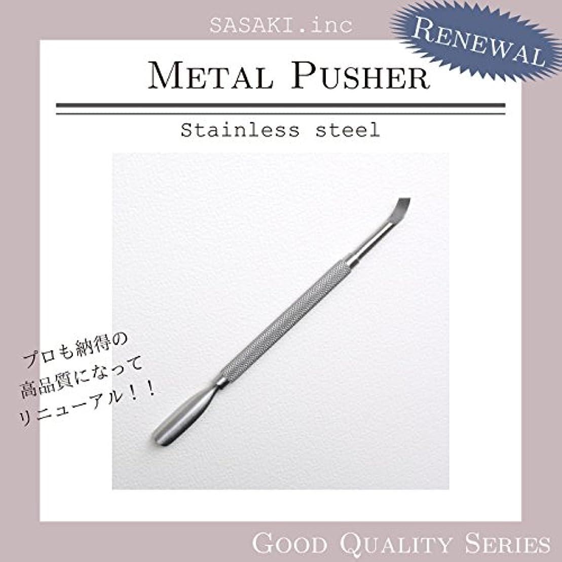 パステル協力的かる【ジェルネイル】キューティクルプッシャー〈 ステンレス製 〉全長133mm