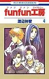 funfun工房 4 (花とゆめコミックス)