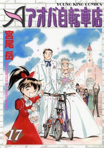 アオバ自転車店 17 (ヤングキングコミックス)の詳細を見る