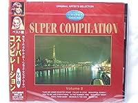 スーパーコンピレーション8