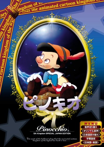 ピノキオ 【日本語吹き替え版】 [DVD] ANC-002の詳細を見る