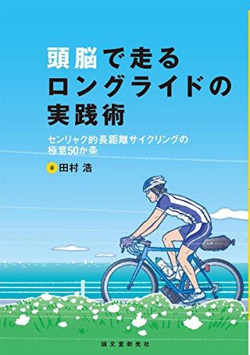 頭脳で走るロングライドの実践術: センリャク的長距離サイクリングの極意50か条の詳細を見る