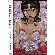 パーフェクトブルー 【通常版】 [DVD]