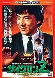 サイクロンZ〈日本語吹替収録版〉[DVD]