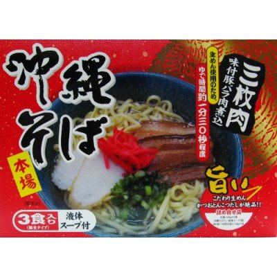 本場沖縄そば(3食入り) シンコウ食品