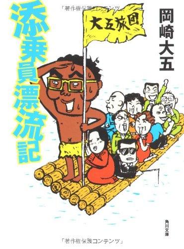 添乗員漂流記 (角川文庫)の詳細を見る