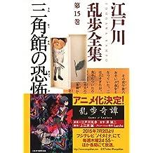 三角館の恐怖~江戸川乱歩全集第15巻~ (光文社文庫)