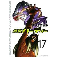 鉄腕バーディー(17) (ヤングサンデーコミックス)