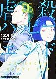 虐殺ハッピ-エンド 6 (ヤングアニマルコミックス)
