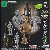 和の心 仏像コレクション3より4種