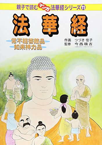 法華経―常不軽菩薩品如来神力品 (親子で読むマンガ法華経シリーズ)