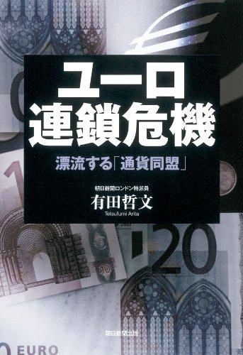 ユーロ連鎖危機 漂流する「通貨同盟」の詳細を見る
