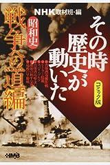 NHK「その時歴史が動いた」コミック版 昭和史 戦争への道編 (ホーム社漫画文庫) 文庫