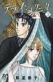 テラ・インコグニタ 3 (ボニータコミックス)