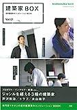 建築家BOX Vol.1 芦沢啓治/トラフ/永山祐子―若手建築家のコンピレーションBOOK (エクスナレッジムック)