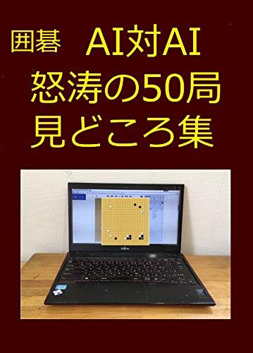 囲碁 AI対AI怒涛の50局 見どころ集